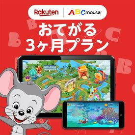 おてがる 3ヶ月プラン【Rakuten ABCmouse】幼児 子供 英語教材