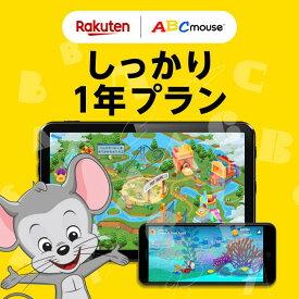 しっかり 1年プラン【Rakuten ABCmouse】幼児 子供 英語教材