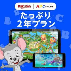 たっぷり 2年プラン【Rakuten ABCmouse】幼児 子供 英語教材