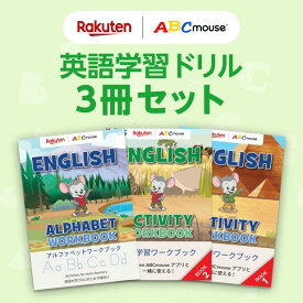 【Rakuten ABCmouse】英語学習ドリル3冊セット