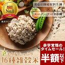 【半額以下】スーパーフード 雑穀米 500g 専門店だからできた奇跡のスーパーフード雑穀 <もち麦たっぷり16種雑穀米>…