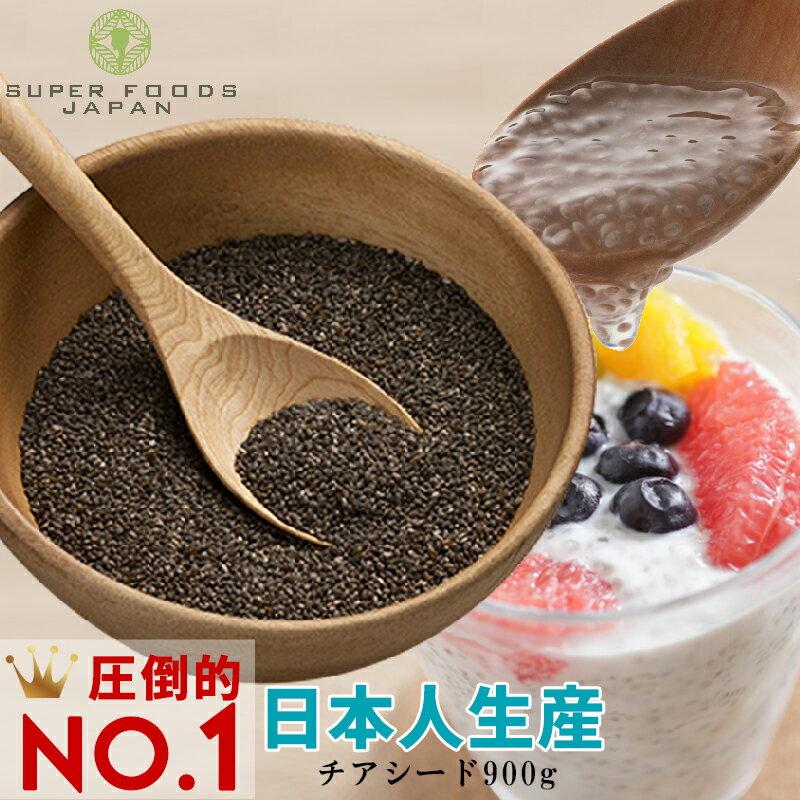 チアシード 900g (約1kg) 【日本人生産】【高品質】
