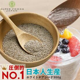 チアシード ホワイト 900g 送料無料 日本人生産 国内製造品 高品質 業務用 大容量