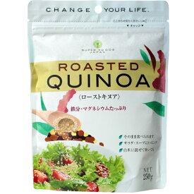 ロースト キヌア 1kg (250g×4袋) 送料無料 キノア 雑穀