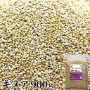 キヌア 900g 送料無料 雑穀 業務用 スーパーフード