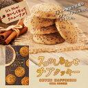 【21%OFF】7つのしあわせ チアクッキー <Chia cookie>150g チアシード クッキー 日本人生産 手作り 米粉 グルテンフリー 小麦アレルギー...