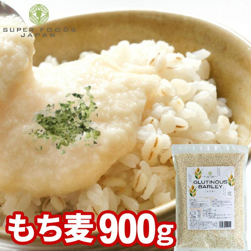 【送料無料】もち麦 900g ダイエット 雑穀 雑穀米