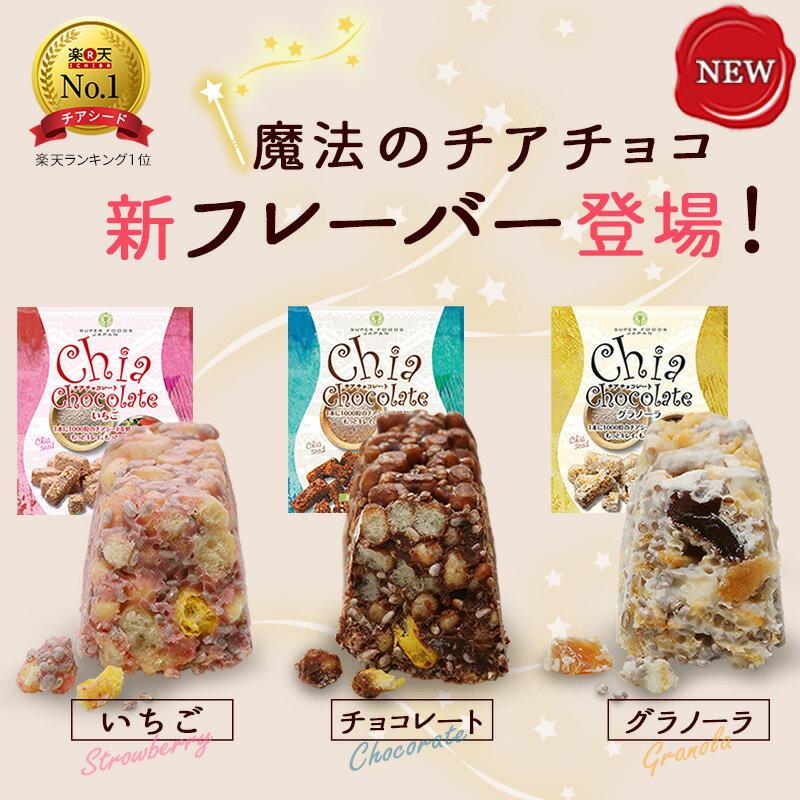 魔法のチョコ チアチョコレート 280g【送料無料】【置き換えダイエット】