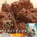 【定期購入/メール便送料無料】1本にチアシードたっぷり1,000粒!おなかで膨らむ魔法のチョコレート/Chia Chocolate…