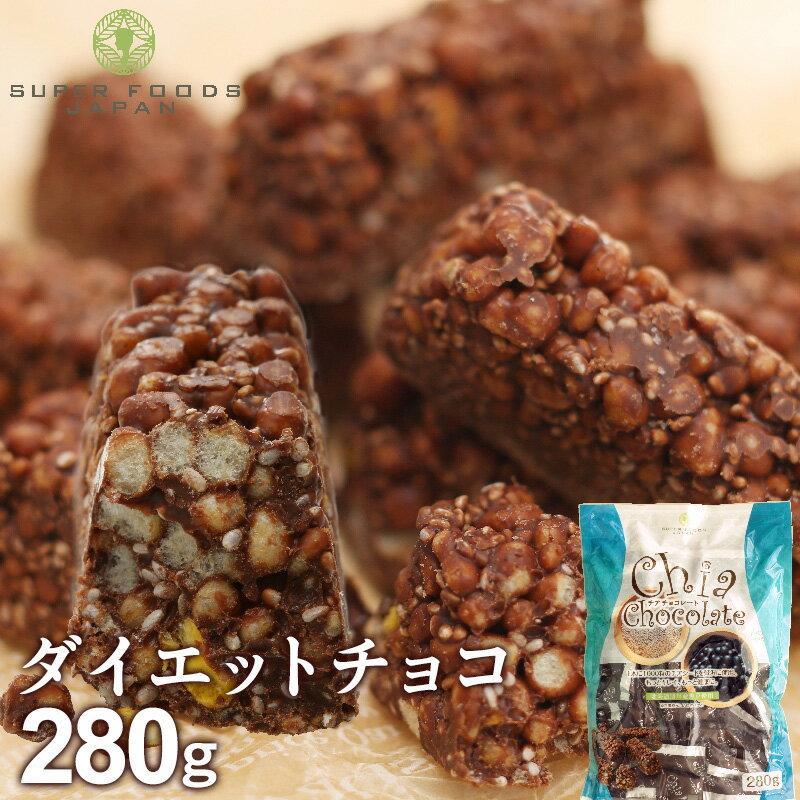 魔法のチョコ チアチョコレート 280g チョコレートバー ダイエットスイーツ ダイエット食品 チアシード