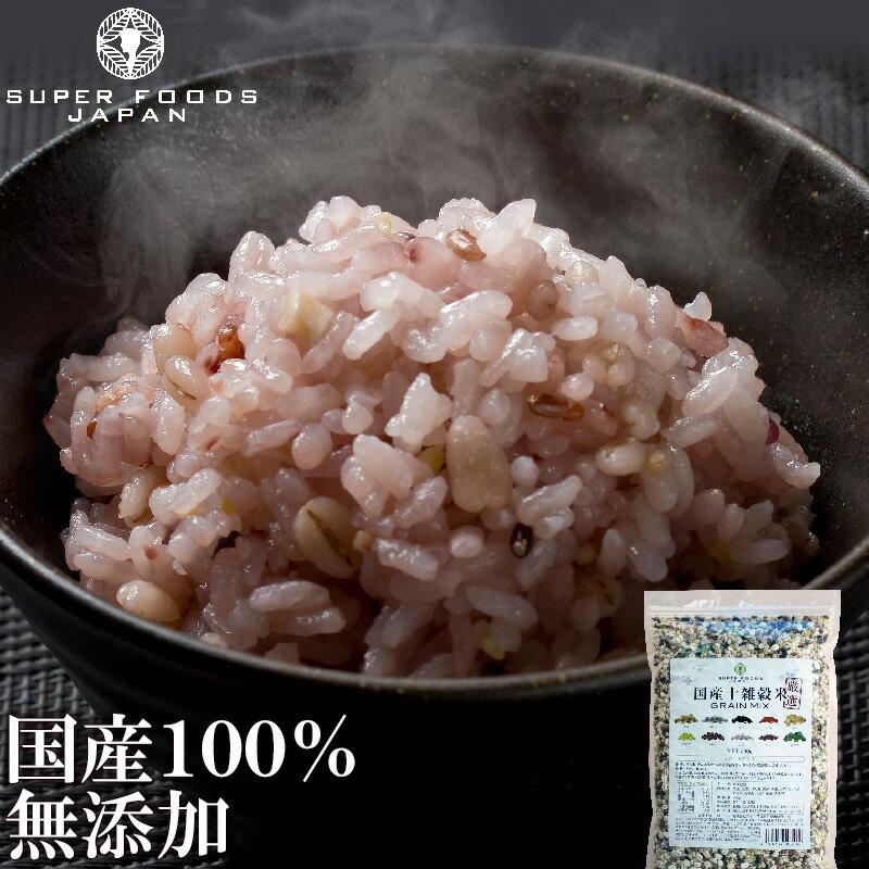 雑穀 雑穀米 国産十雑穀米 500g 黒米 赤米 大麦 押麦 大豆 もちきび もちあわ もろこし ひえ うるちあわ
