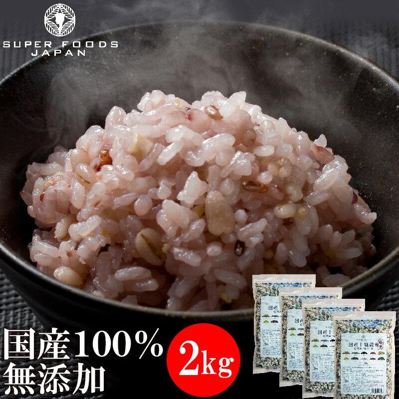 雑穀米 国産十雑穀米 2kg(500g×4) 無添加