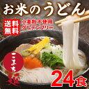 楽天1位!グルテンフリーのお米のうどん<こまち麺> 200g×12袋セット(24食入) 送料無料 国産米 米麺 米粉麺 米粉め…