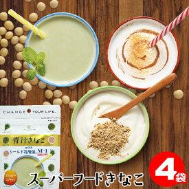 きな粉 青汁きなこ 80g×4袋 送料無料 シールド乳酸菌M-1 大麦若葉 ブロッコリースプラウト