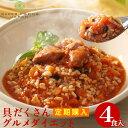 【定期購入】ダイエット食品 リゾット グルメダイエット <十八穀米のスープリゾット> 4食入 送料無料 (スープ4味×…