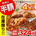 【訳あり 半額】ダイエット リゾット 十八穀米のスープリゾット 4食入(スープ4味×リゾット用ライス4袋)