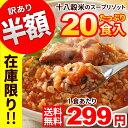 【訳あり 半額以下】ダイエット リゾット 十八穀米のスープリゾット 20食入 (スープ4味各5袋×リゾット用ライス20袋)