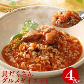 ダイエット食品 リゾット 十八穀米のスープリゾット 4食入(スープ4味各1袋×リゾット用ライス4袋) 送料無料 お試し 雑穀 雑穀米