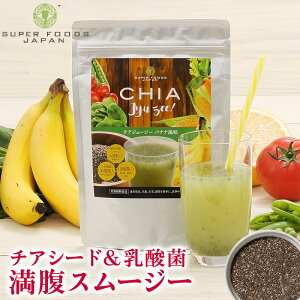 グリーンスムージー 粉末 チアジュージー バナナ味 250g 送料無料 チアシード ダイエットスムージー