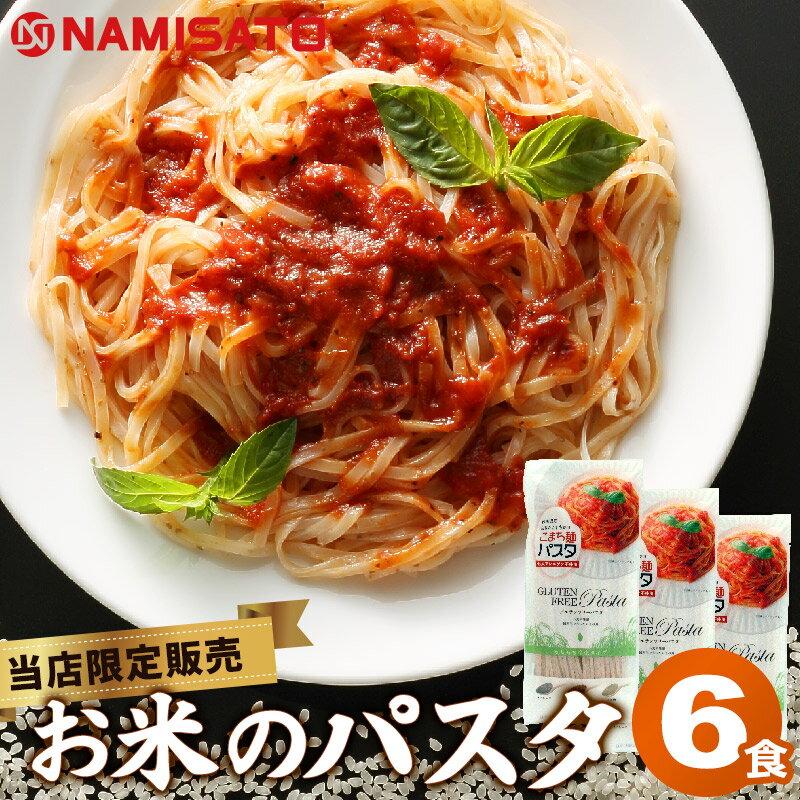 お米のパスタ こまち麺パスタ 6食セット(250g×3袋)【グルテンフリー】【1000円ポッキリ】