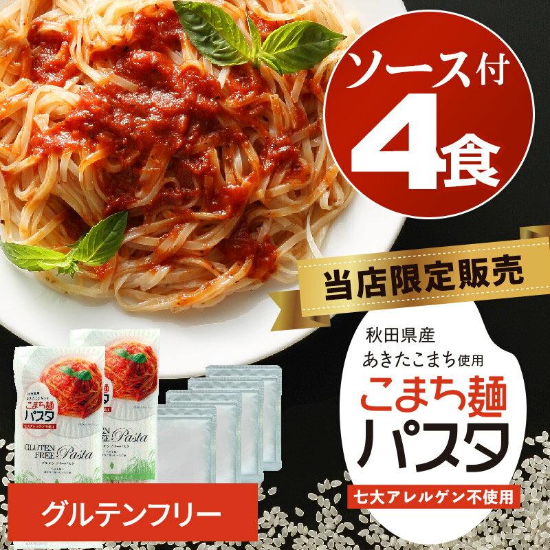 米粉 パスタ グルテンフリー お米のパスタ こまち麺パスタ ソース付4食セット(パスタ2袋×パスタソース4袋)