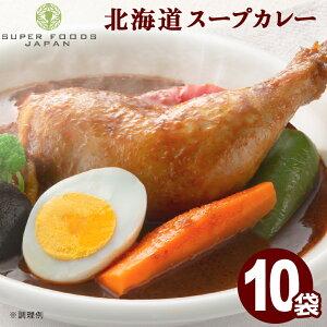 スープカレー レトルト からだ想いの北海道スープカレー 10食(300g×10) 送料無料 北海道 札幌 徳用