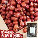 小豆 大納言小豆 国産 900g 送料無料 令和元年産 北海道産