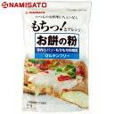 波里 お餅の粉 手作りパン・もちもち料理用 900g(300g×3袋) 送料無料 国産餅粉 グルテンフリー