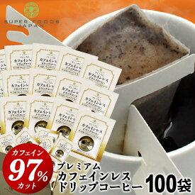 カフェインレス ドリップコーヒー 100杯分 送料無料 コロンビアスプレモ
