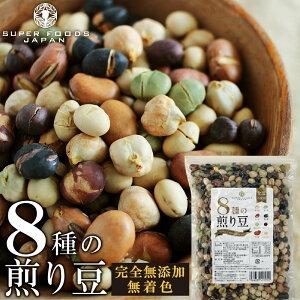 8種の煎り豆 300g 無塩 無添加 豆菓子 乾燥豆 煎り大豆 1000円ポッキリ ひよこ豆 黄大豆 黒大豆 青大豆 紅大豆 青えんどう豆 赤えんどう豆 そら豆