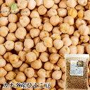 ひよこ豆 カナダ産 900g 送料無料 ガルバンゾー 業務用 大容量 お徳用