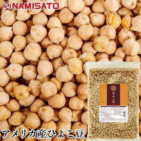 ひよこ豆 アメリカ産 900g 送料無料 ガルバンゾー 業務用 大容量 お徳用