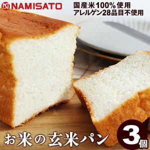 【500円OFFクーポン】 グルテンフリー パン お米の玄米パン 3個 送料無料 トースト専用 食パン 米粉パン 国産