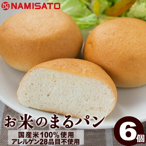 グルテンフリー パン お米のまるパン 6個 送料無料 米粉パン 玄米パン 丸パン ロングライフパン 国産 お試し