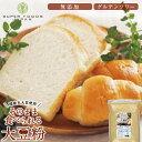 波里 そのまま味わう 大豆粉 200g×3袋 送料無料 国産丸大豆 グルテンフリー