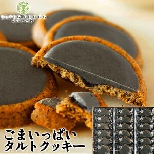 【クーポンで1000円ポッキリ】 ごまいっぱいタルトクッキー 18個入 送料無料 ご自宅用 個包装 スイーツ お菓子 洋菓子 焼き菓子