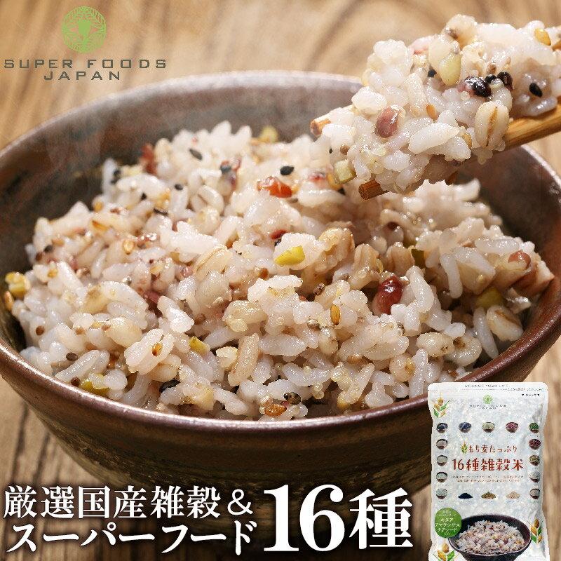 【今だけ!割引クーポン】雑穀 雑穀米 もち麦たっぷり16種雑穀米 500g スーパーフード配合雑穀米 チアシード キヌア アマランサス