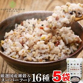 雑穀米 もち麦たっぷり16種雑穀米 2.5kg (500g×5) 送料無料 スーパーフード もち麦 チアシード キヌア アマランサス 業務用 大容量 徳用 小分け