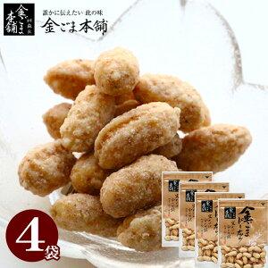 豆菓子 金ごまピーナッツ 80g×4袋 金ごま本舗