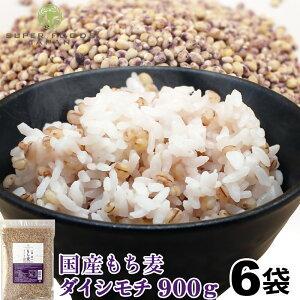 もち麦 国産 ダイシモチ 5.4kg (900g×6袋) 送料無料 新麦 雑穀 ダイエット