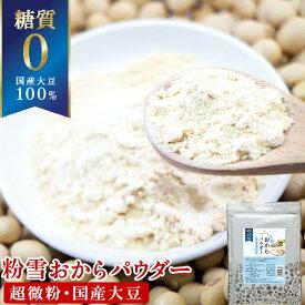おからパウダー 糖質ゼロ 国産 粉雪おからパウダー 500g 送料無料 超微粉 国内製造品 グルテンフリー