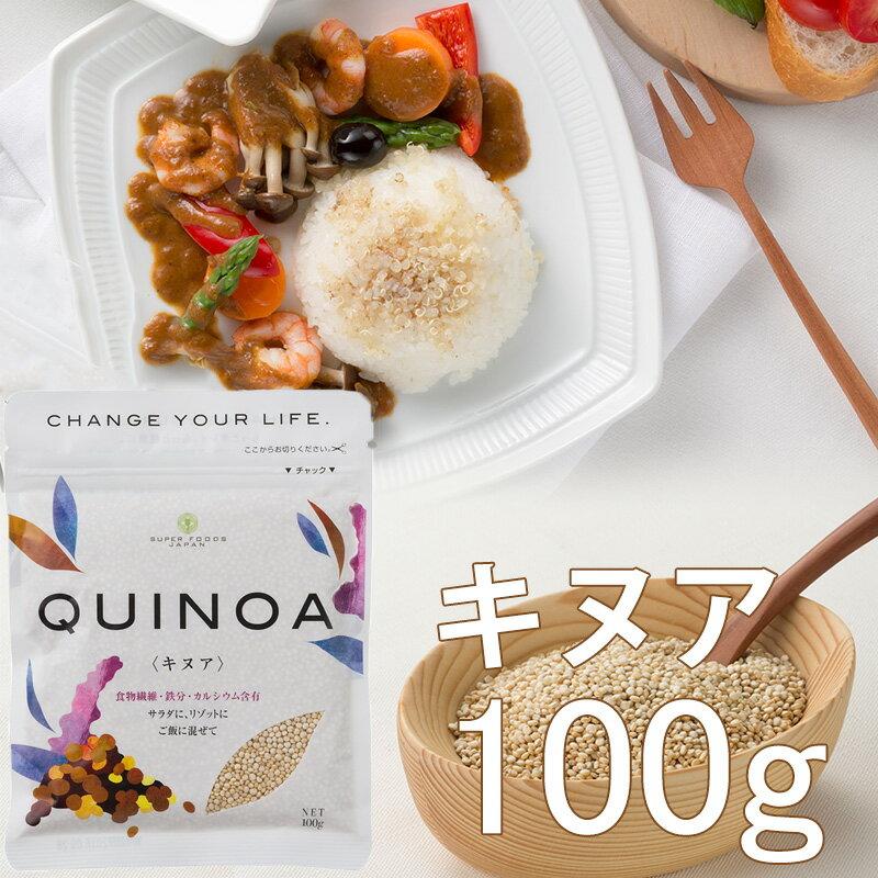 キヌア 100g キノア スーパーフード 雑穀 雑穀米 ヘルシー メール便 スーパーフード専門店