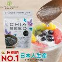 チアシード ブラック 200g 送料無料 高品質 日本人生産 ダイエット インナービューティー メール便 スーパーフード専…