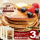 パンケーキミックス 玄米粉 グルテンフリー 国産10雑穀入り 玄米パンケーキミックス 200g×3袋セット 送料無料 小麦不使用