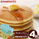 パンケーキミックス 米粉 グルテンフリー 米粉パンケーキミックス 200g×4袋セット 送料無料 国産米粉 小麦不使用