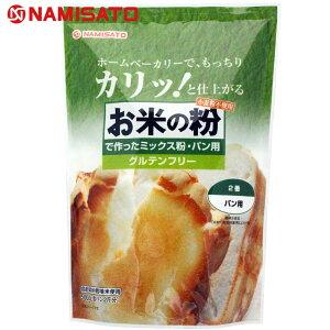 米粉 パン用 グルテンフリー お米の粉で作ったミックス粉・パン用 500g ホームベーカリー 国産 小麦不使用 家庭用