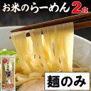 米粉 ラーメン グルテンフリー お米のラーメン こまち麺 拉麺 250g (2食入) 半生麺