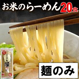 半額 米粉 ラーメン グルテンフリー お米のラーメン こまち麺 拉麺 250g×10袋 (20食入) 送料無料 無塩 半生麺