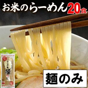 米粉 ラーメン グルテンフリー お米のラーメン こまち麺 拉麺 250g×10袋 (20食入) 送料無料 無塩 半生麺