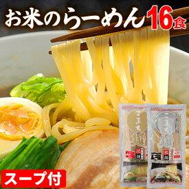 米粉 ラーメン こまち麺 拉麺 16食(300g×8袋) 塩 醤油